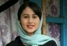 Romina Ashrafi: el «crimen de honor»